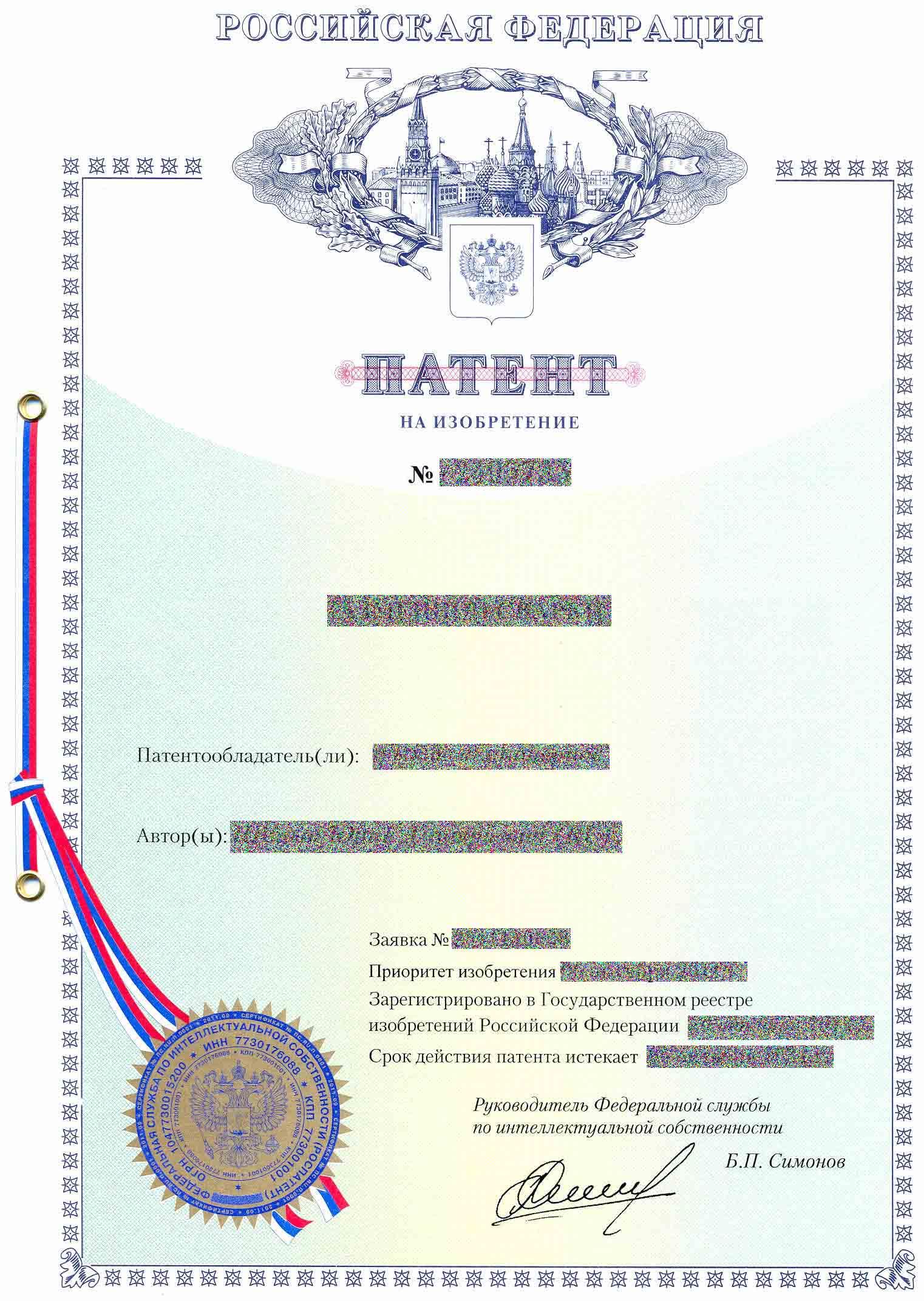 Патент на изобретение оформление и получение патента на  Образец патента на изобретение